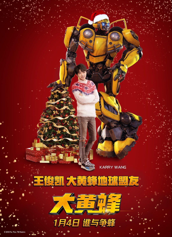 《大黄蜂》内地推广大使公布 王俊凯和大黄蜂守护人类
