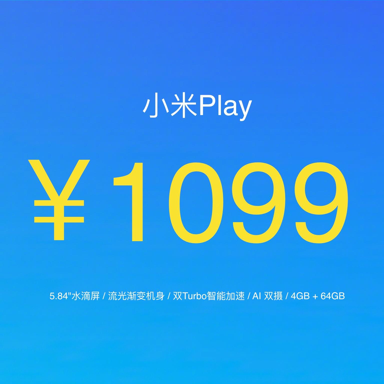 小米Play售价1099元:采用水滴屏 赠送一年流量不封顶
