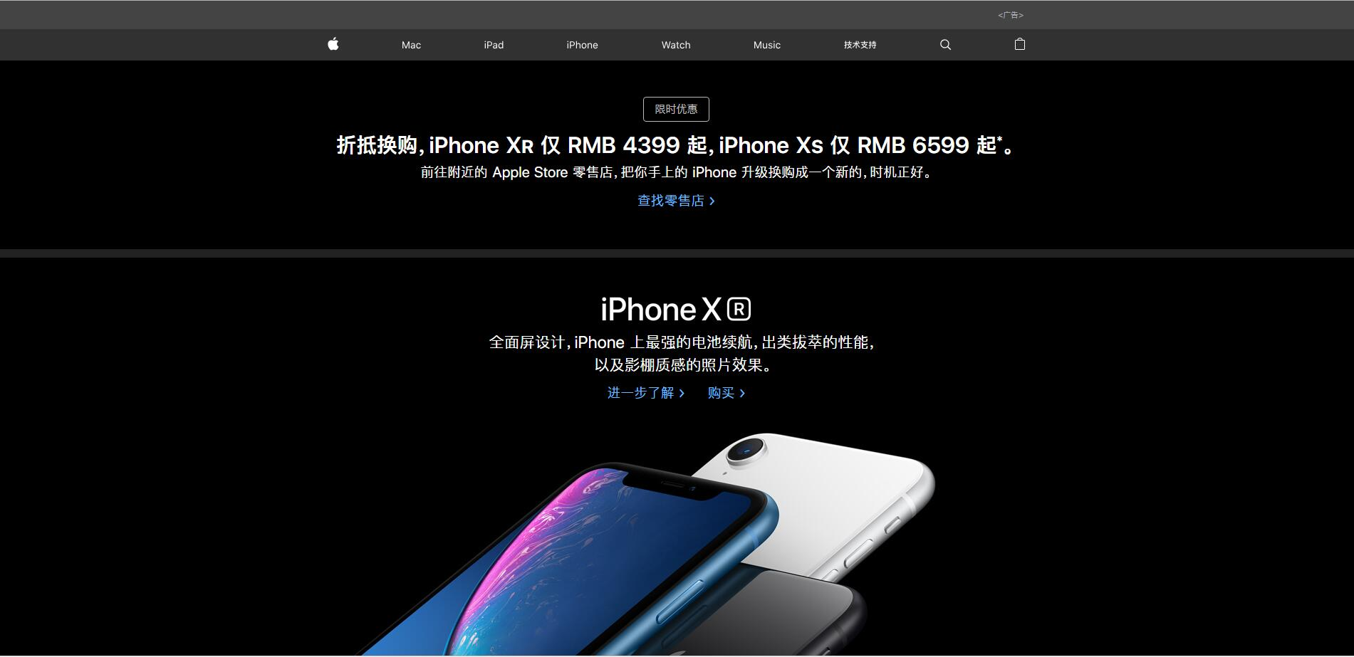 新款iPhone行货变相降价 应对国货冲击作用不大