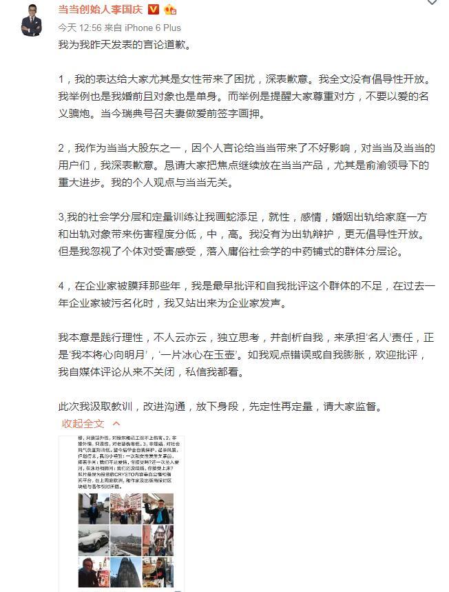 李国庆道歉称没为出轨辩护 微博头像已撤下当当logo