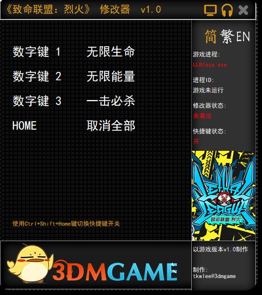 《致命联盟:烈火》 v1.0 三项修改器[3DM]