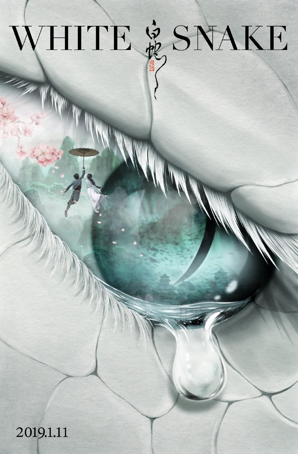 中美合拍《白蛇:缘起》国际版海报 白蛇为爱凄美落泪