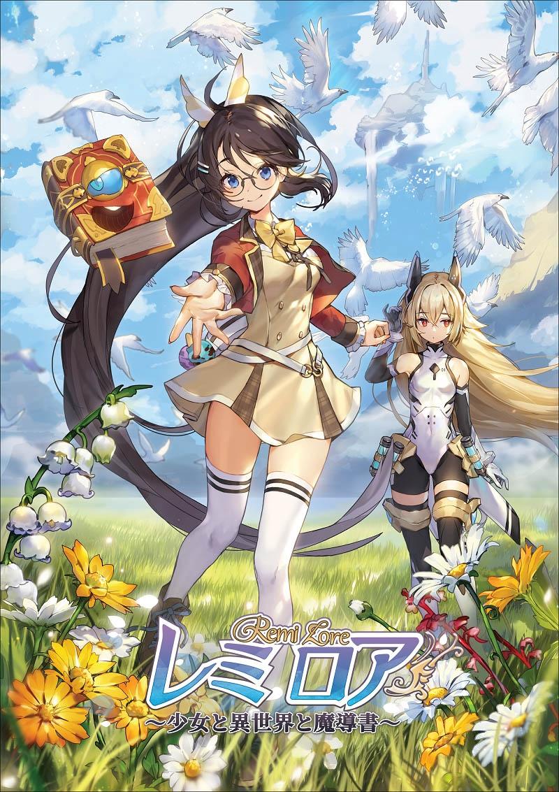 <b>迷宫RPG新游《RemiLore 少女与异世界与魔导书》19年3月发售</b>