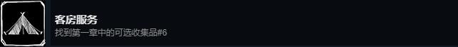 《奇异人生2》全成就指南