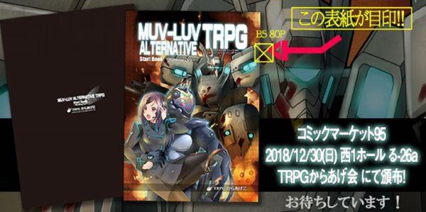 《Muv-Luv Alternative》同人桌面RPG即将发售