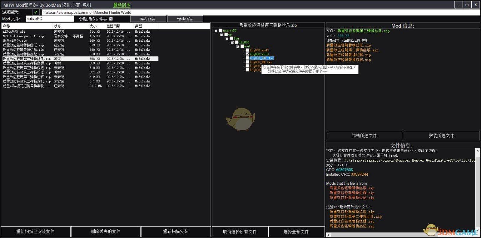 《怪物猎人:世界》Mod管理工具3DM汉化版v1.41