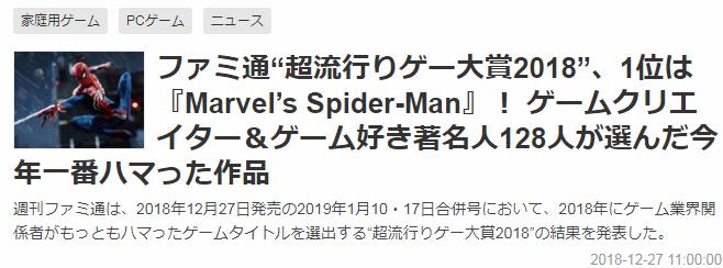 戰神4這回排第5!日本最大游媒FAMI通評選2018年度流行游戲