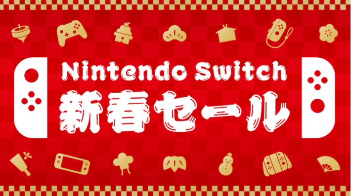 <b>欠缺诚意!任天堂《Switch新春促销》将于新年1月1日开启</b>