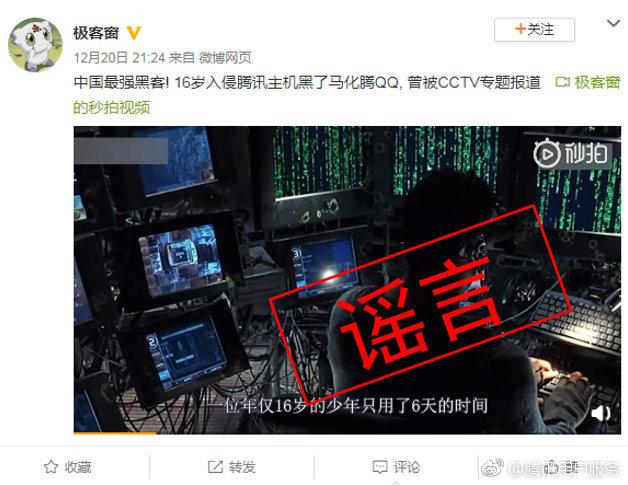 腾讯官方:马化腾QQ被盗不存在的 造谣追究法律责任