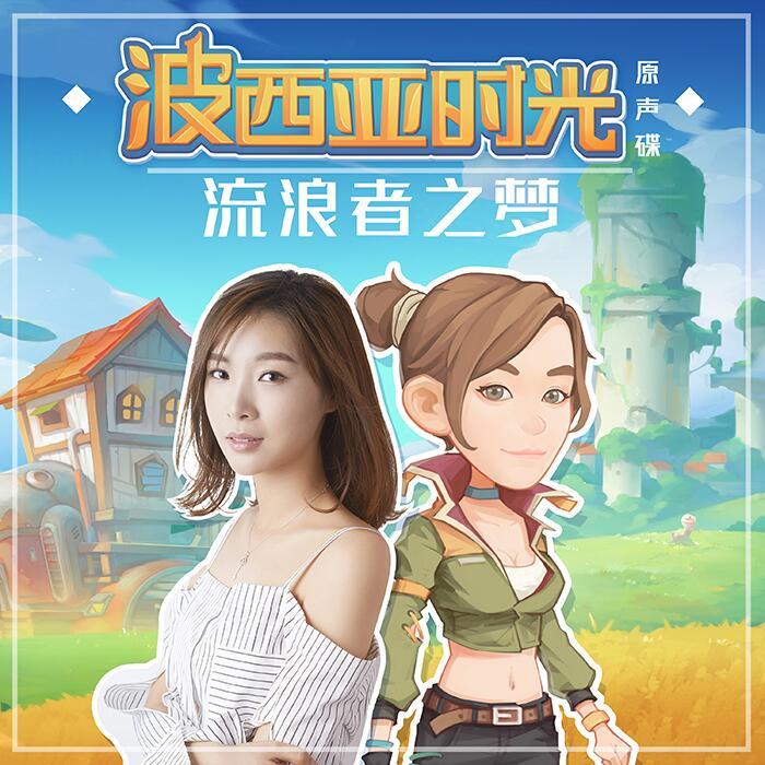 女流首次献唱 游戏《波西亚时光》插曲近日发布