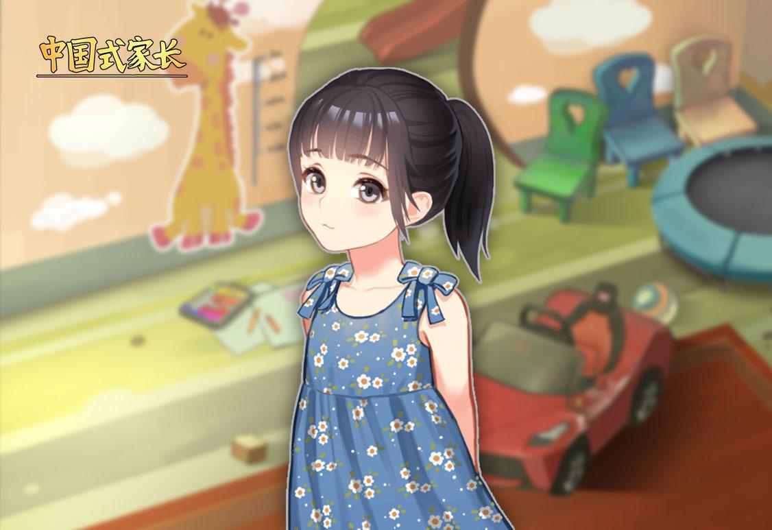 《中国式家长》女儿版1月29日更新 同步上线Steam/WeGame