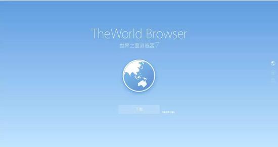 腾讯状告世界之窗浏览器过滤腾讯视频广告 获赔189万