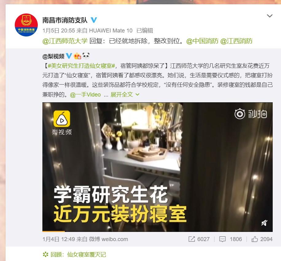 """女研究生花万元打造""""仙女寝室 """" 惊动中国消防被拆除"""