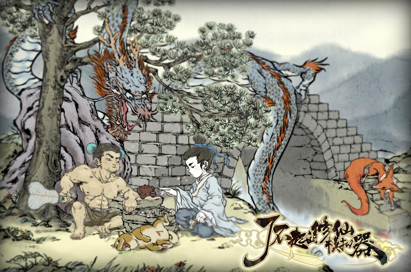 《了不起的修仙模拟器》1月11日上线 最新宣传视频公布