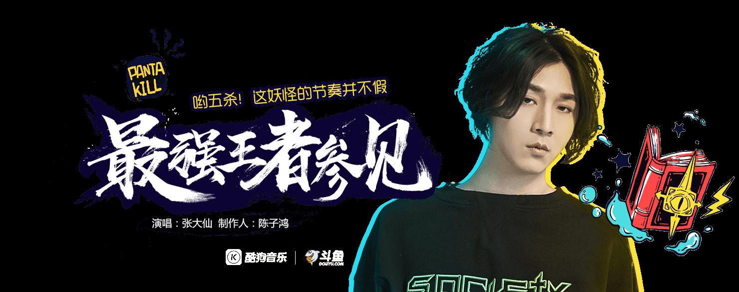 张大仙违约跳槽暂遭全网禁播 向企鹅电竞赔款300万!