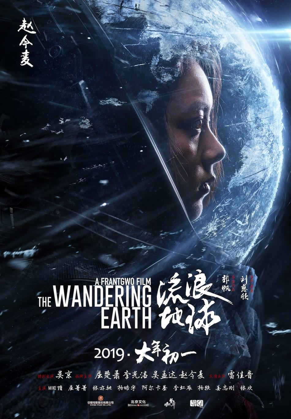 全球资讯_国产科幻大片《流浪地球》角色海报 冒险一搏拯救人类_3DM单机