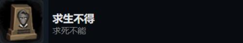 《旁观者2》全成就指南