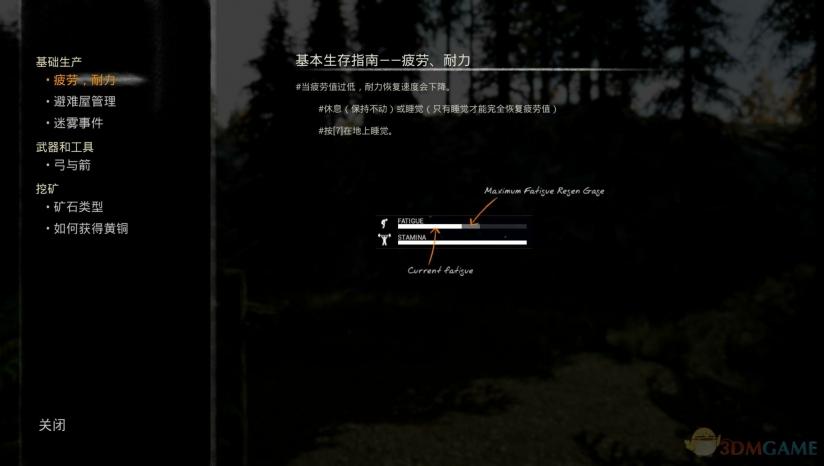 3DM汉化组制作 《迷雾生存》完整版汉化补丁下载