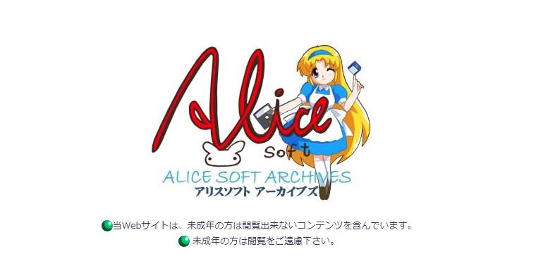 日本成人游戏大厂Alice Soft正式决定加入手游领域