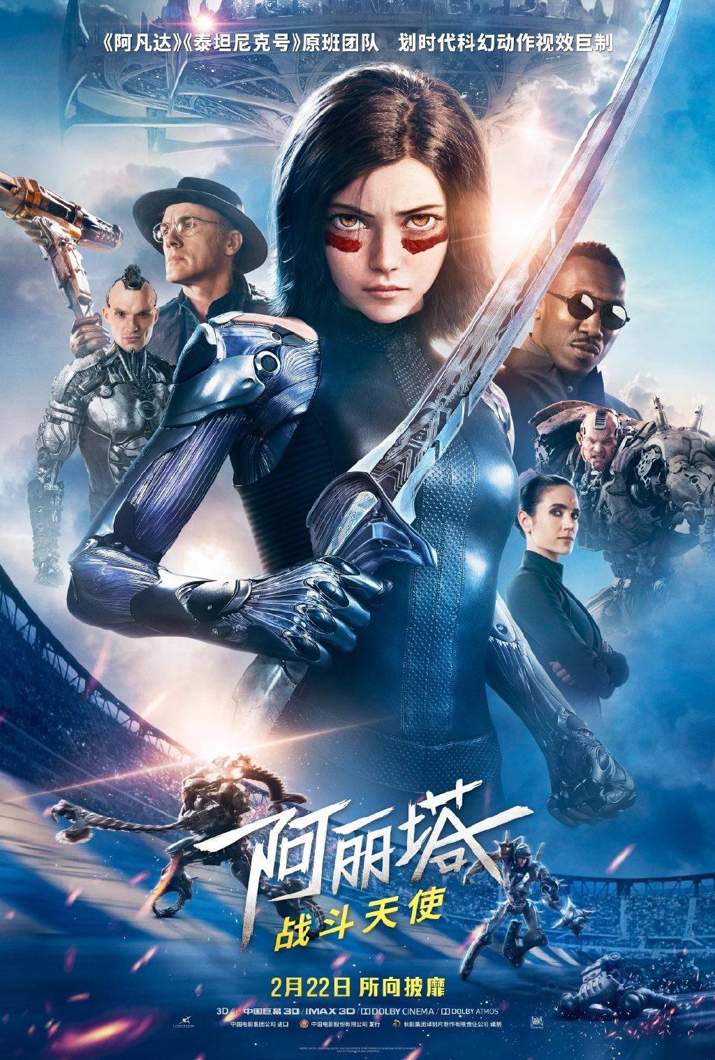 《阿丽塔》新中文海报公布 2月22日在内地上映