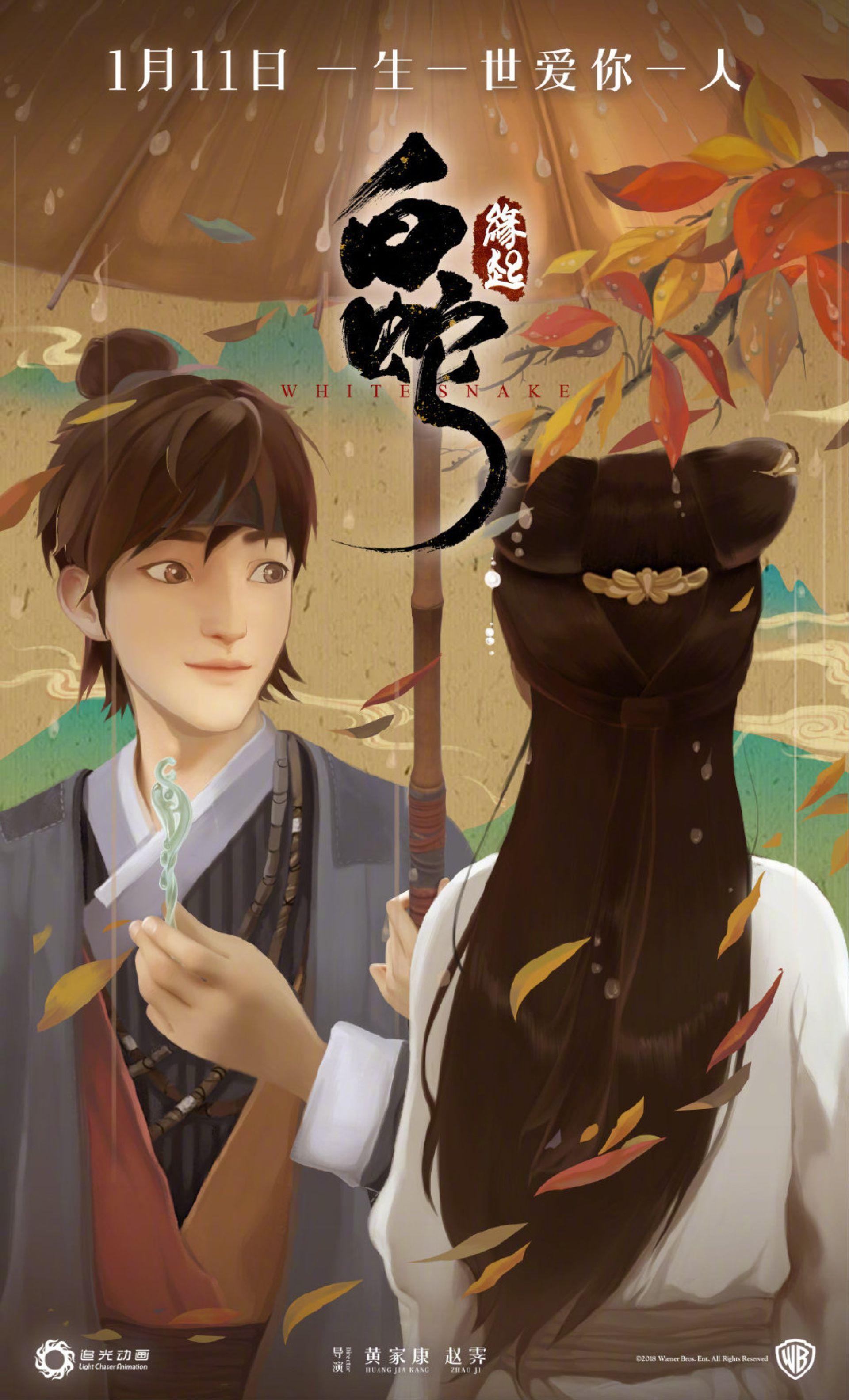 一生一世只爱一人 《白蛇:缘起》前生今世海报发布