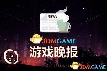游戏晚报|国内首部游戏学研究专著!PC版全境封锁2放弃STEAM