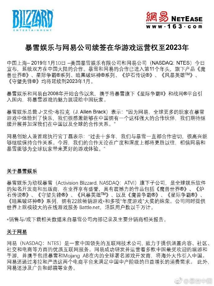 暴雪和网易续签在华游戏运营权至2023年