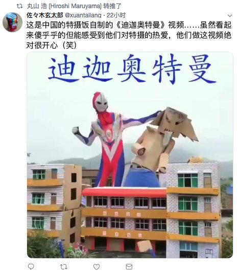 中国网友自制《迪迦奥特曼》特摄短片 日网友表示被感动哭了