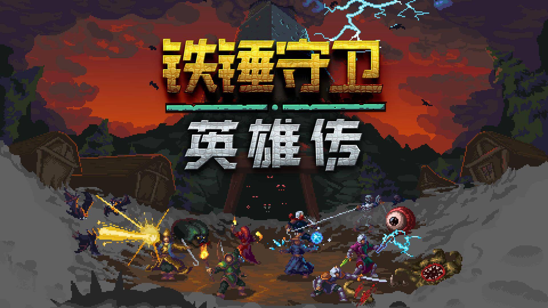 《铁锤守卫英雄传》官中正式上线!拉上好友一起击败魔王吧!
