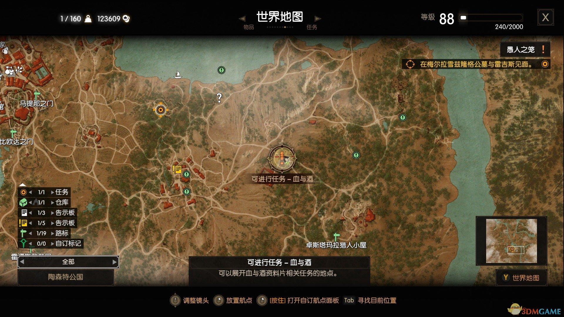 《巫师3:狂猎》终极模仿秀任务攻略分享