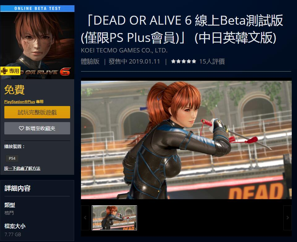 《死或生6》DLC角色女天狗+Phase4演示视频 港服试玩开启