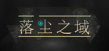 策略战棋游戏《落尘之域》登录STEAM,售价36元!萌娘智破城关