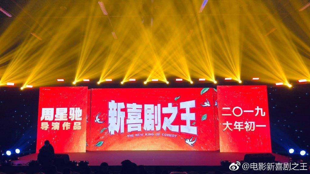 """《新喜剧之王》发布会 星爷笑称王宝强为""""龙套巨星"""""""