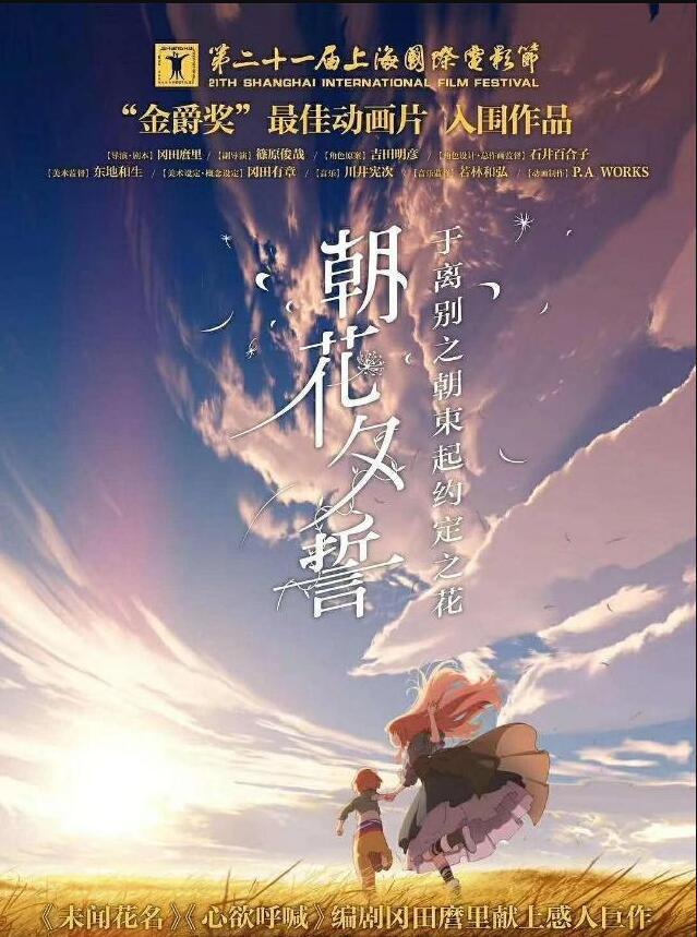 《朝花夕誓》国内定档2月22 冈田麿里首次操刀电影