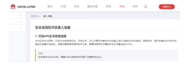 华为EMUI 9.0将禁止第三方桌面 官方列举四大罪状