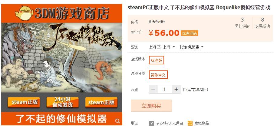 《了不起的修仙模拟器》各大平台正式上线 3DM仅售56元