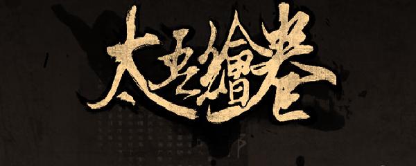 《太吾绘卷》摧破功法单格命中/闪避加成排行