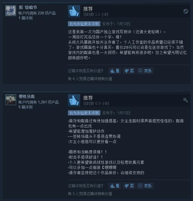 国产FPS曙光?《光明记忆》上线Steam后获特别好评