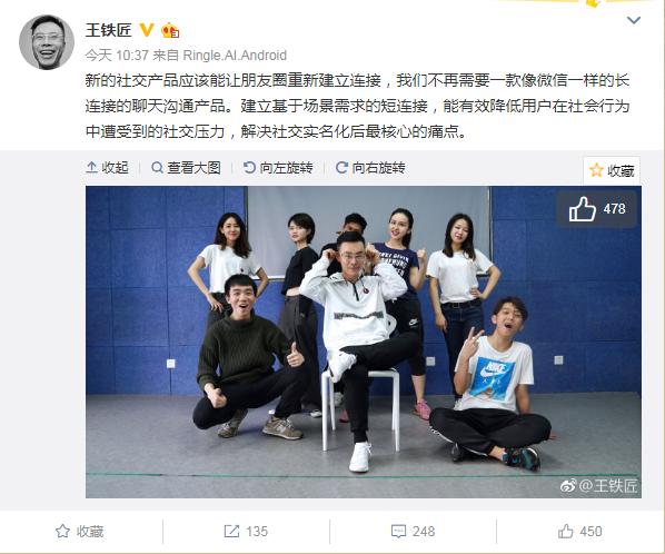 快播创始人王欣疑似要推社交产品 再晒新团队合照