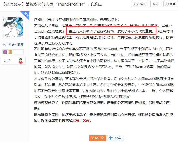 《了不起的修仙模拟器》源代码被反编译公开 官方已报警