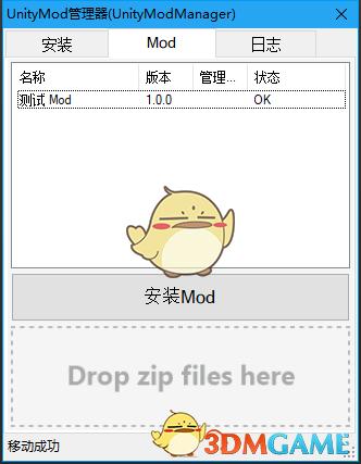 《Unity Mod Manager》游戏MOD加载工具v0.21.2汉化版