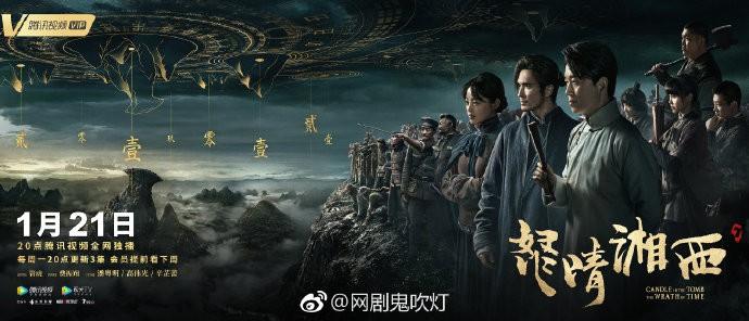 网剧《鬼吹灯之怒晴湘西》1月21日开播 演员阵容强大
