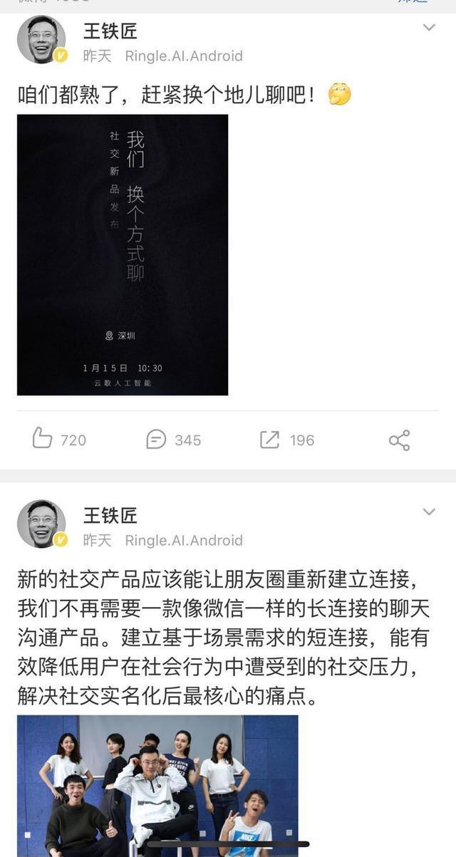 快播创始人王欣:云歌将在1月15日发布社交新品