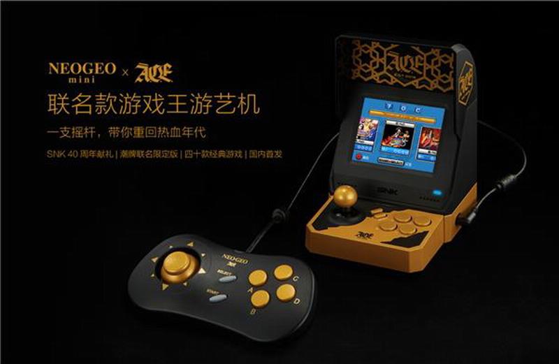 SNK联合小米与吴亦凡 推出限定款NEOGEO mini游戏机
