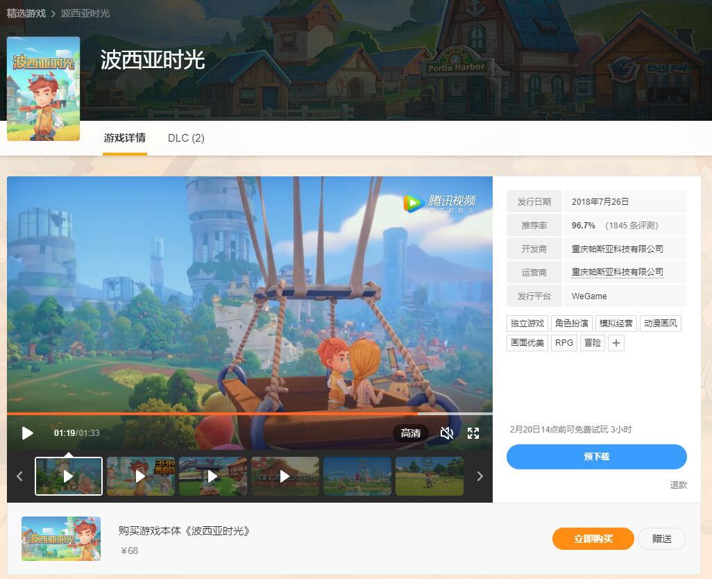 《波西亚时光》正式版上架,WeGame平台优惠购买