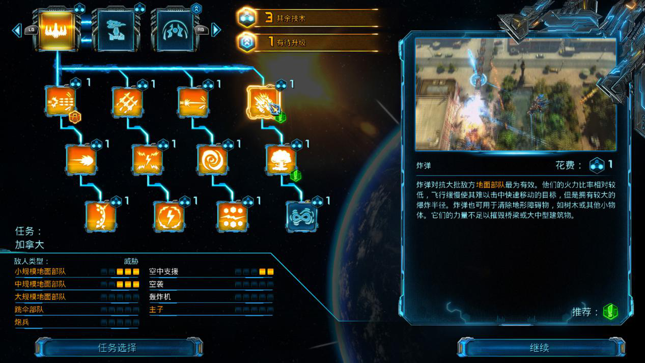 射击与塔防结合《X变体:防御》即将开战