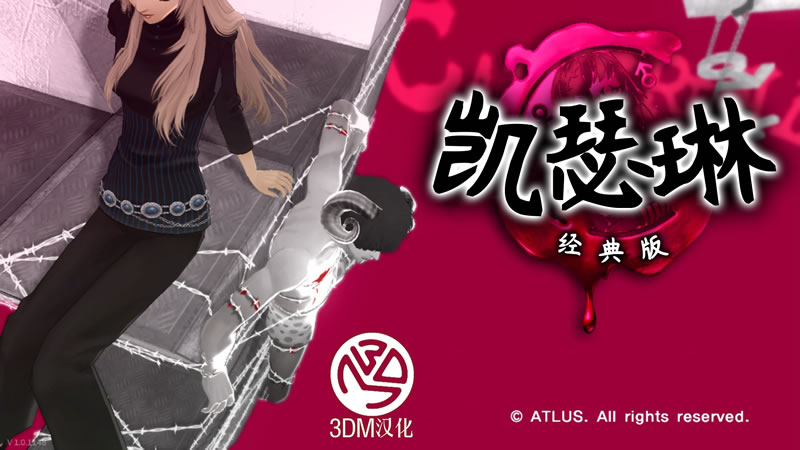 桃色之旅 3DM汉化组《凯瑟琳:经典版》完整汉化下载