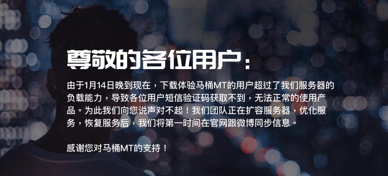 """一波未平一波又起 """"马桶MT""""iOS下载链接已被关停 官网也暂时打不开"""