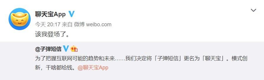 4008最新网站动和飞信策略配合短信改名为闲聊宝