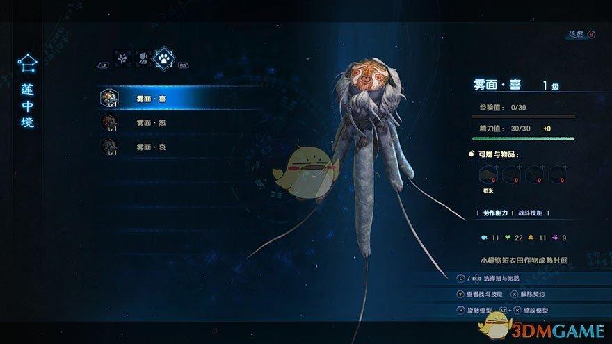 《古剑奇谭3》全契约兽战役技术一览